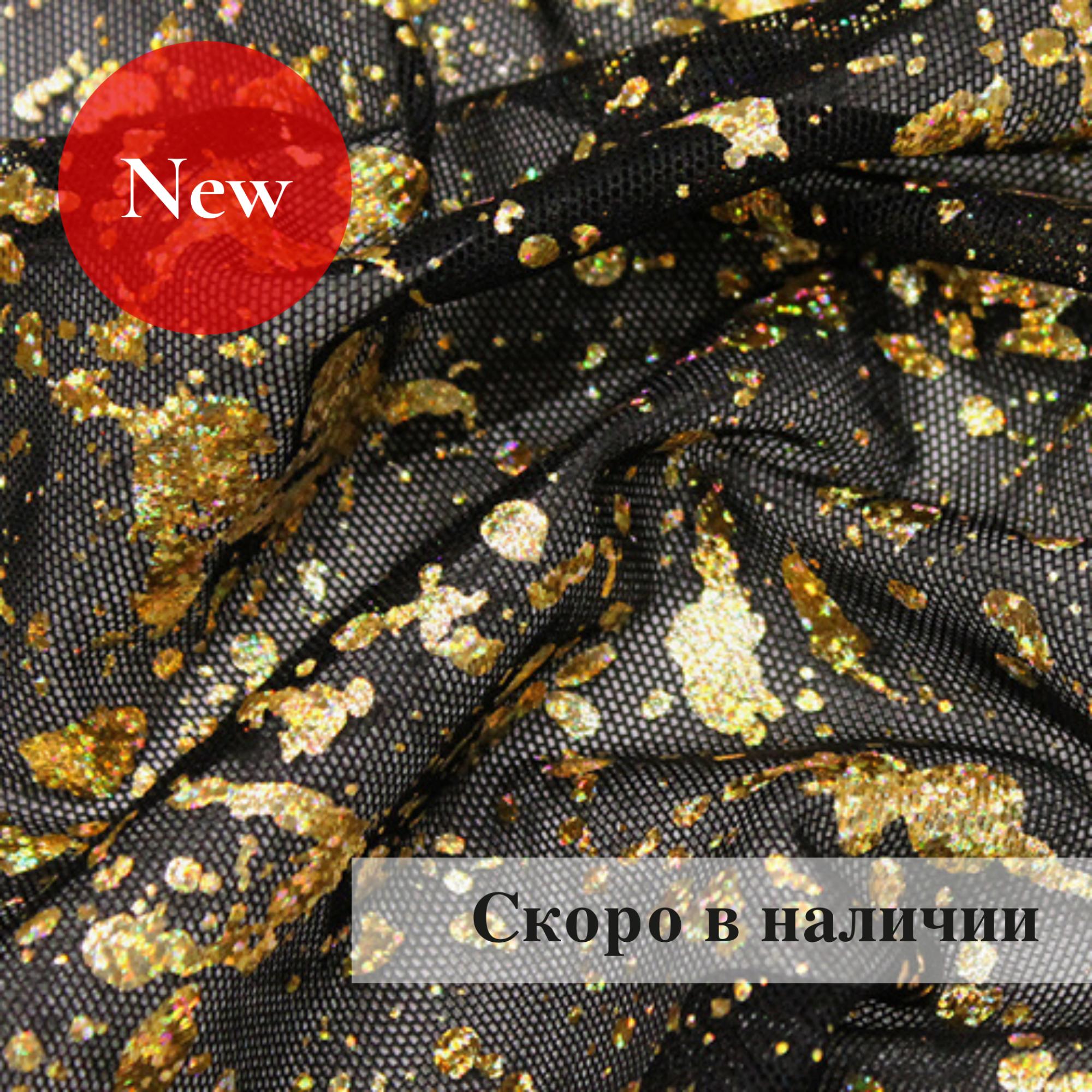 Сетка Chrisanne MetalicPrint Black Gold