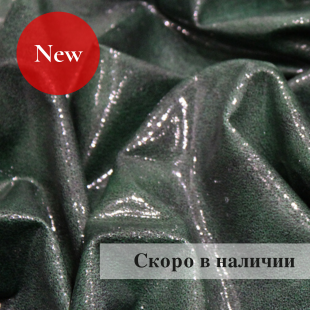 Лайкра Chrisanne GlossLeather Green