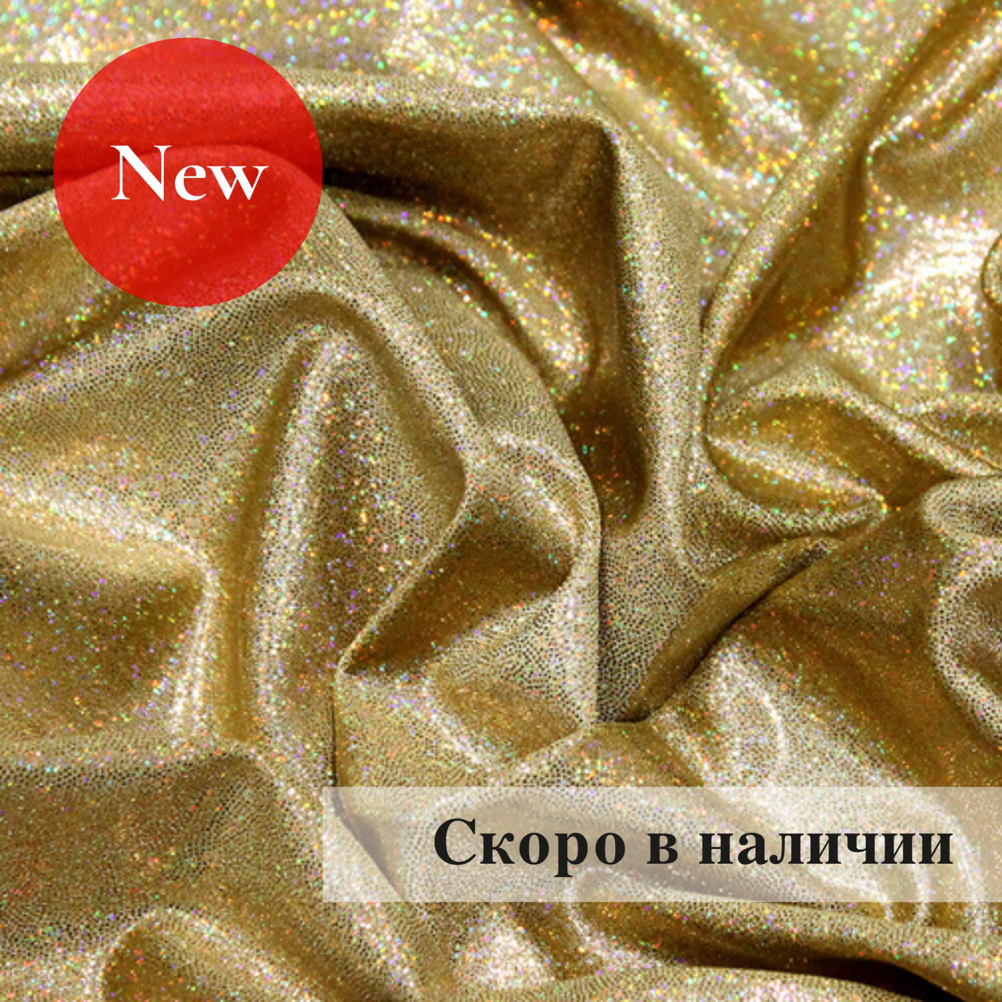 Лайкра Chrisanne Hologram Gold On Gold