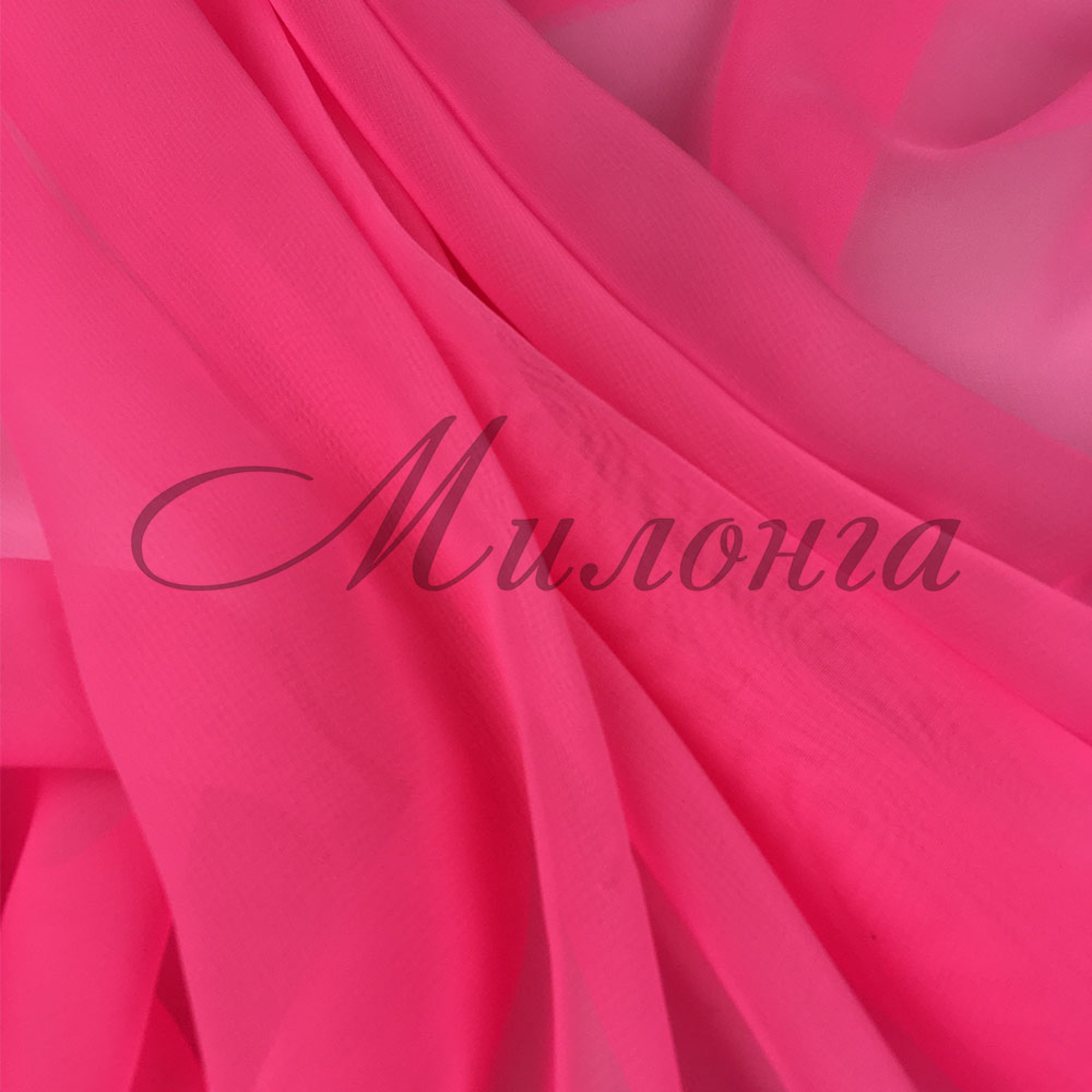 Шифон (Georgette) Chrissanne FlamingoPink